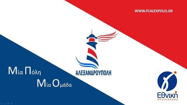 Ανοιχτή συνέλευση για  νέο Διοικητικό Συμβούλιο της Αλεξανδρούπολης FC