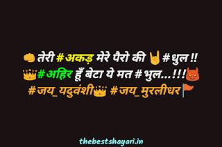 yadav attitude status in Hindi