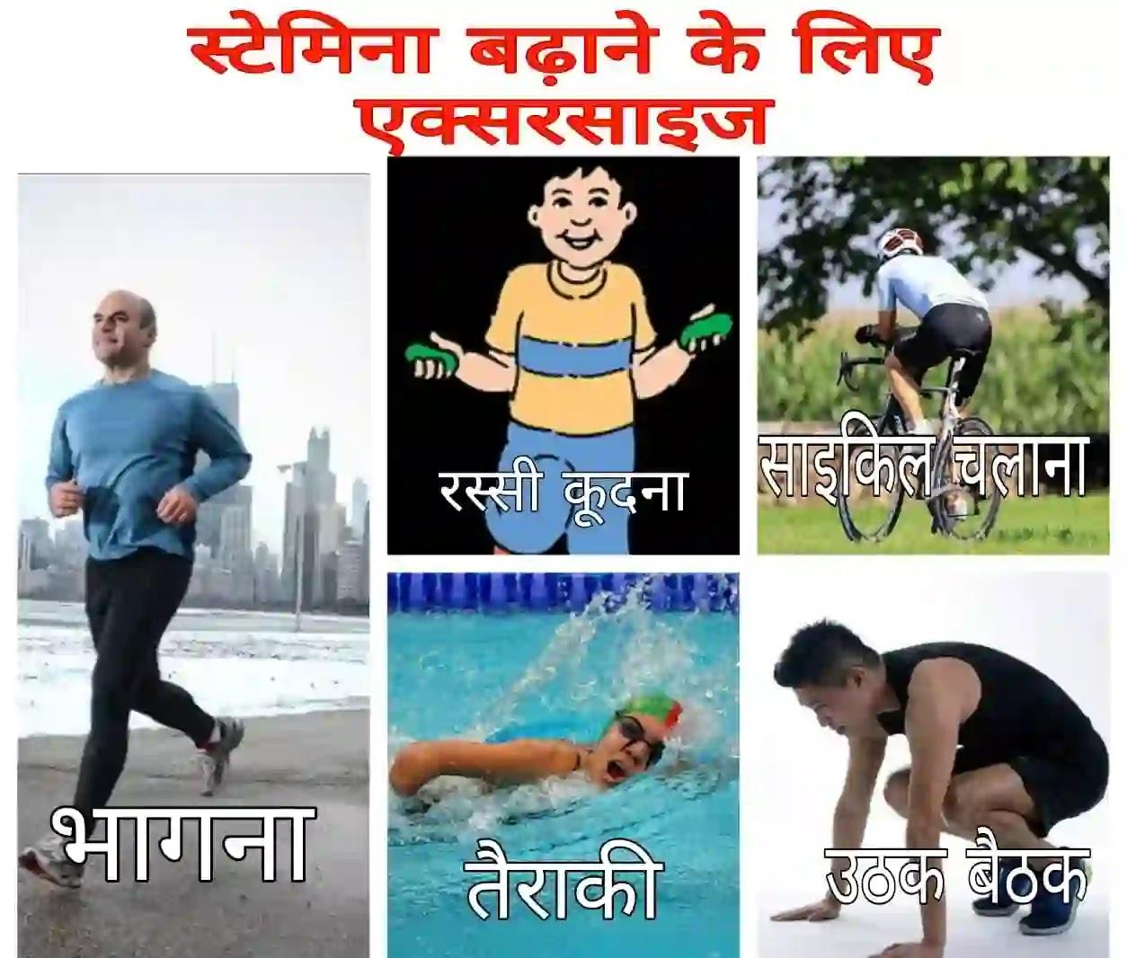 Stamina बढ़ाने के लिए exercise