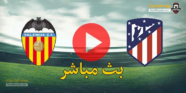 نتيجة مباراة اتلتيكو مدريد وفالنسيا اليوم في الدوري الاسباني