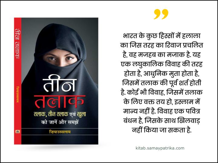 talak-book-in-hindi