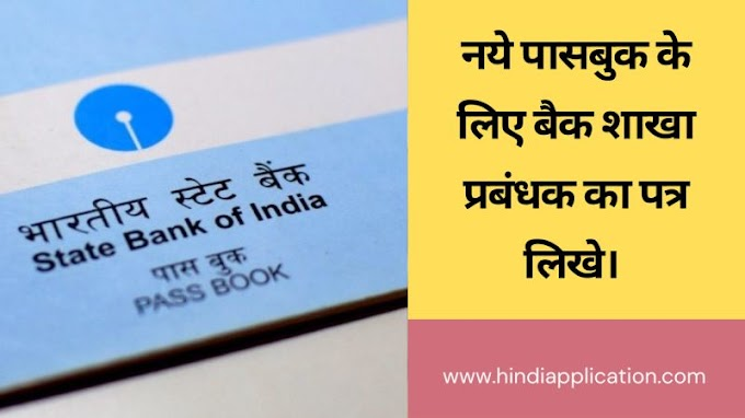 नये पासबुक के लिए बैक शाखा प्रबंधक का पत्र लिखे। (Write a letter to the bank branch manager for a new passbook In hindi)