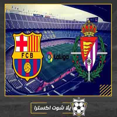 بث مباشر مباراة برشلونة وبلد الوليد