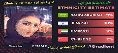 برنامج ethnicity estimate العرق السعودي