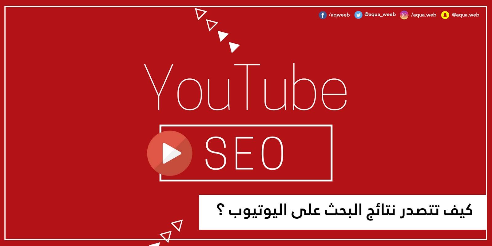 6 خطوات تضمن لك تصدر نتائج البحث على يوتيوب