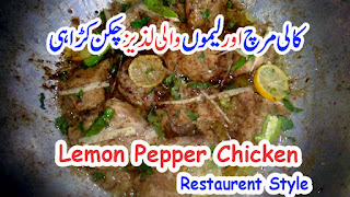 Lemon Pepper Chicken Curry Recipe