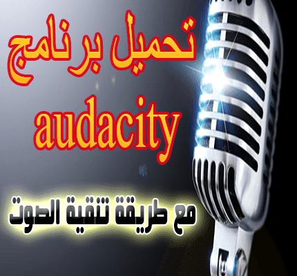 تحميل audacity مع طريقة تنقية الصوت وإزالة التشويش...