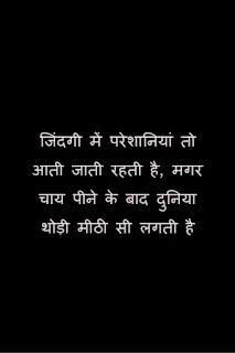 Chai Par Shayari