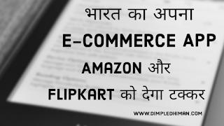 भारत का E Commerce App देगा Amazon और Flipcart जैसे विदेशी ऐप्स को टक्कर , देसी ई कॉमर्स ऐप CAIT