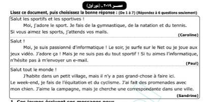 نموذج إجابة إمتحان اللغه الفرنسية الرسمى للصف الثالث الثانوى الدور الاول 2019