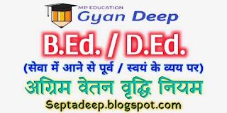 https://septadeep.blogspot.com/2019/11/bed-ded-advance-increment-rules.html