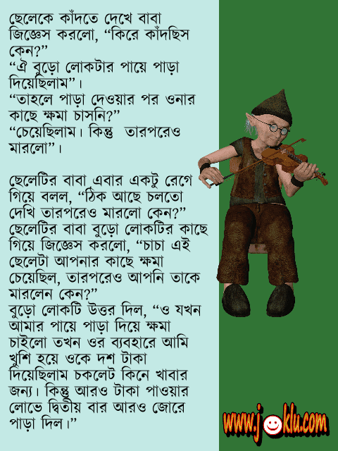 Old man Bengali short funny story