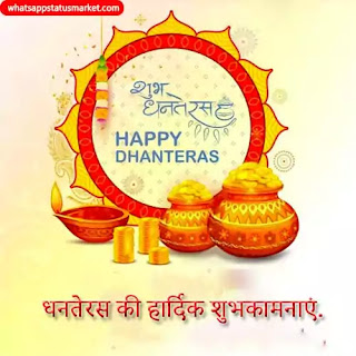 dhanteras wishes images 2020