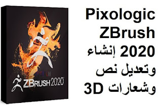Pixologic ZBrush 2020 إنشاء وتعديل نص وشعارات 3D