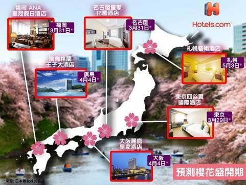 Hotels.com【三、四、五月】日本賞櫻熱門地優惠,6月5日前入住。