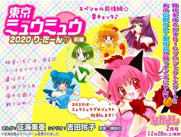 Tokyo Mew Mew New Anime Will Be Released in 2022