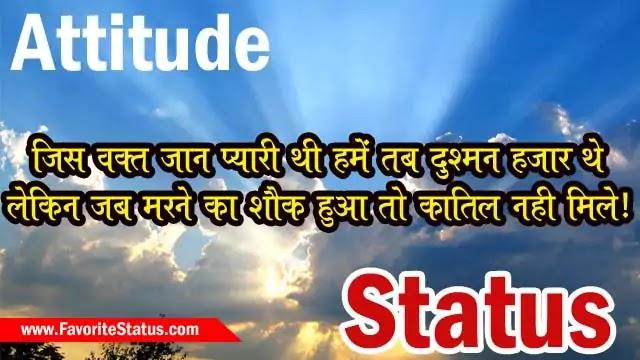 Attitude Shayari Quotes in Hindi