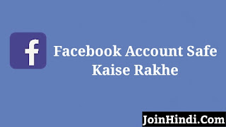 Facebook Account Safe & Secure Kaise Rakhe