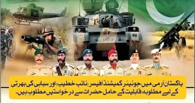 Join Pak Army as Junior Commissioned officer JCO and Soldier