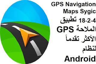 GPS Navigation - Maps Sygic 18-2-4 تطبيق الملاحة GPS الأكثر تقدماً لنظام Android