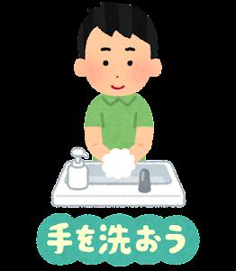 感染症予防のイラスト文字(手を洗おう)