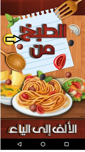 أفضل 5 برنامج وصفات طبخ وحلويات بدون نت  2019 ،تطبيق وصفات طبخ تتوفر عليك كلاً من الوصفات التالية:أفضل 5 برنامج وصفات طبخ وحلويات بدون نت  2019،تطبيق عالم الطبخ للوصفات التالية: تعليم طبخ مطبخ منال العالم مطبخ حواء اكلات رمضان وصفات الطبخ وصفات اكلات أطباق رمضان 2017 وصفات حلويات معجنات وصفات معكرونه أكلات أطفال طعام مفيد سندويش ساندويشات أكل فتافيت الشيف حسن حورية المطبخ حلويات باردة مثلجات لحوم دجاج بيتزا طبخات حلويات العيد عيد الفطر كعك معمول  أكلات فلسطينية أكل خليجية وصفات مغربية وصفات خليجية أكلات أردنية أكلات شامية طبخ مصري عصائر