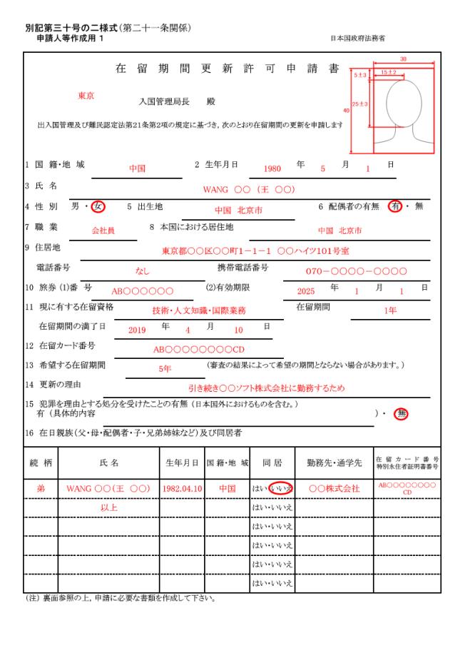 記載例│在留期間更新許可申請書「技術・人文知識・国際業務」サンプル