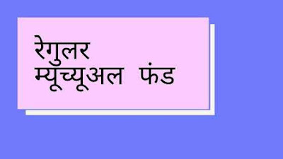 Regular Mutual Funds in Hindi