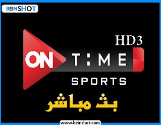 on time sport 3 تيم سبورت 3  بث مباشر