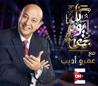 برنامج كل يوم جمعة 10/3/2017 عمرو أديب و لطيفة