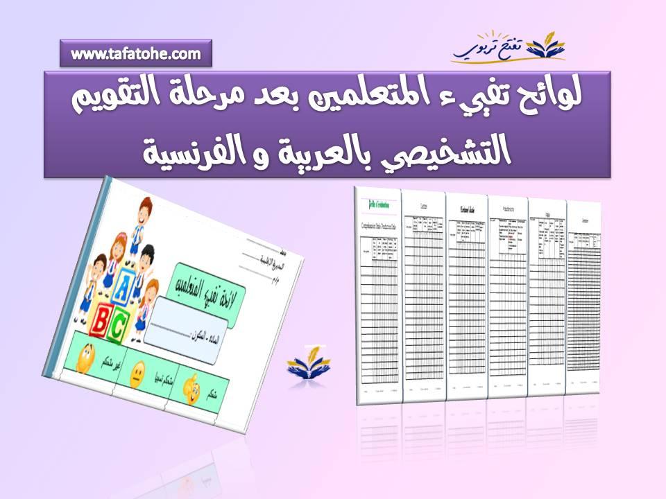 لوائح تفييء المتعلمين بعد مرحلة التقويم التشخيصي بالعربية و الفرنسية