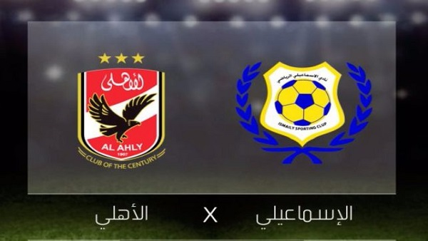 يلا شوت الجديد مشاهدة مباراة الاهلي والاسماعيلي بث مباشر اليوم 19-12-2019 في الدوري المصري