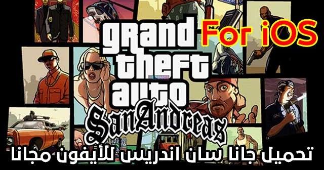 تحميل لعبة gta san andreas للايفون مجانا