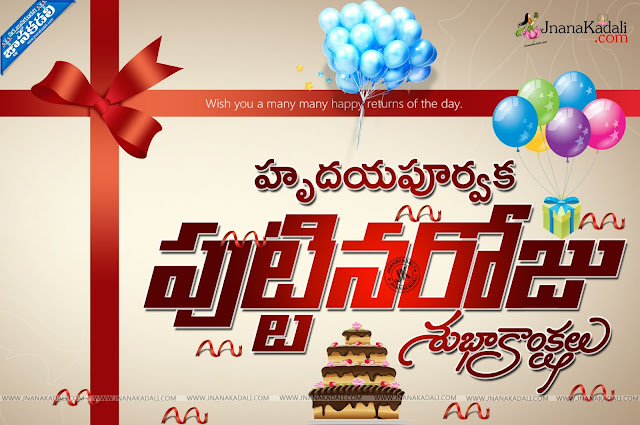 Here is Telugu Happy Birthday Images, Telugu Quotes Happy Birthday Wishes, Happy Birthday Quotes in Telugu,Telugu Latest Birthday Quotes and Images online, Top Telugu Birthday sms Quotes, Telugu Birthday Images for Boy friend, Telugu Birthday sms images for Best Friends,Happy Birthday Quotes in Telugu, Birthday Images in Telugu, Birthday Gallery, Birthday Telugu Kavithalu, girls Telugu Birthday Quotes images, Top Telugu Birthday Wallpapers, nice Telugu Birthday Pics Free, Top Telugu Birthday Top Messages Wallpapers, Awesome Telugu Birthday Quotes Images,Best Happy Birthday Greetings in Telugu, Happy Birthday Thought in Telugu, Telugu Happy Birthday Greetings, Telugu Happy Birthday Sayings, Happy Birthday Hd Wallpapers, Happy Birthday Wallpapers, Happy Birthday Motivationa Quotes in Telugu, Happy Birthday Inspiration Quotes in Telugu