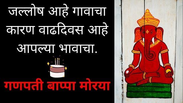 Best-Birthday-Wishes-In-Marathi