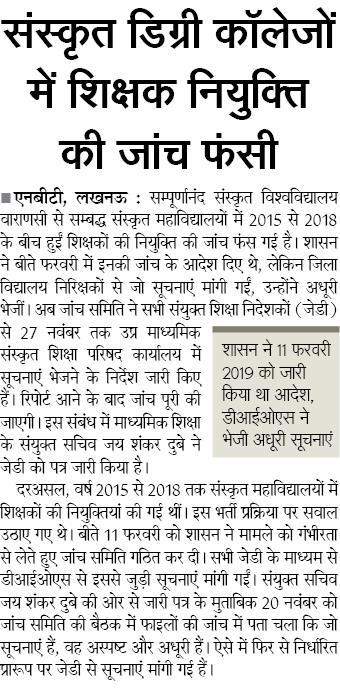 वाराणसी विवि संस्कृत डिग्री कॉलेजों 2015 से 18 में हुई शिक्षक नियुक्ति की जांच फंसी