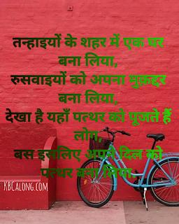 Best Images for Love Hearts Shayari in English and Hindi - kbcalong