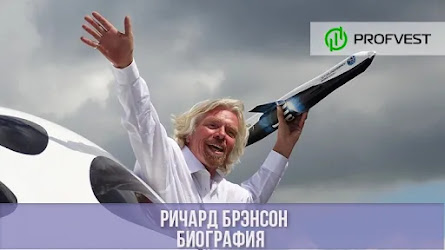 Ричард Брэнсон: биография основателя Virgin Group