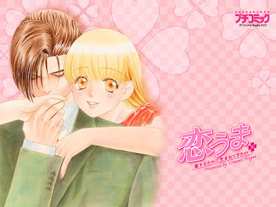 Tomomi Nagae - Koi Uma (Petit Comic 2002)