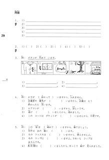 English minna no pdf 2 nihongo