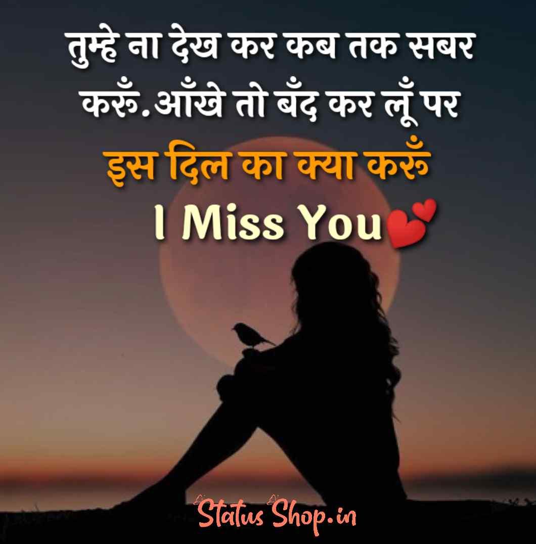 Shayari Miss You