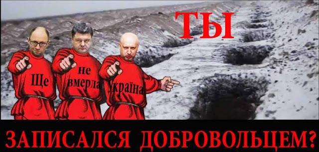 Могилизация по украински