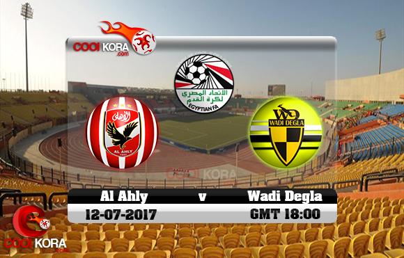 مشاهدة مباراة الأهلي ووادي دجلة اليوم 12-7-2017 في كأس مصر