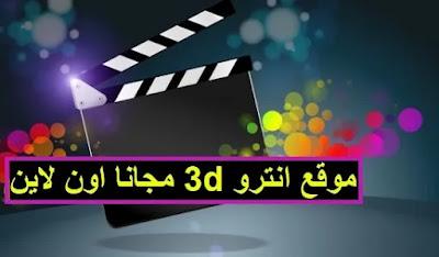صنع مقدمات فيديو عبر موقع انترو 3d مجانا و موقع انترو جاهز 2021
