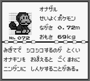 オナザルポケモン図鑑