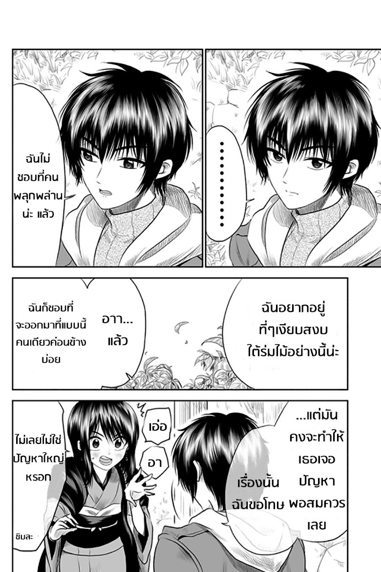 I want to cry with you on Thursday - หน้า 6