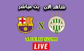 مشاهدة مباراة برشلونة وفرينكفاروزي بث مباشر اليوم بتاريخ 02-12-2020 في دوري أبطال أوروبا