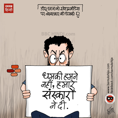 freedom of speech, social media cartoon, crime against women, abvp, JNU cartoon, du, caroons on politics, indian political cartoon, cartoonist kirtish bhatt