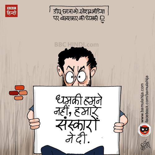freedom of speech, social media cartoon, crime against women, abvp, JNU cartoon, du, caroons on politics, indian political cartoon, cartoonist kirtish bhatt