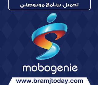تحميل برنامج موبوجيني 2018 للأندرويد والكمبيوتر مجانا Download Mobogenie